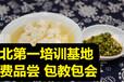 大同菜豆腐培训学热米皮凉皮菜豆腐做法哪里学
