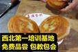 香酥牛肉饼加盟费多少钱西安豆腐烩菜泡馍培训