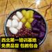 台湾芋圆的做法哪里学网红甜品店加盟蛋糕饮品培训