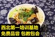 西安葫蘆頭泡饃排名學三鮮煮饃配方小吃培訓