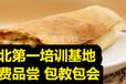 杂粮煎饼果子加盟店杂粮煎饼豆浆加盟费得多钱