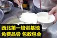 豆腐?#26376;?#27700;做法和比例培训西安早餐店加盟