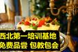 江苏开蛋糕店免费开店指导学西点蛋糕甜品制作