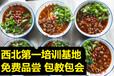 重庆酸辣粉店加盟学酸辣粉炒酱凉皮培训中心