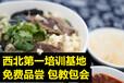 羊肉泡馍店免费开店指导陕西正宗地道泡馍面食培训