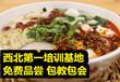 豆腐烩菜哪里学豆腐烩菜泡馍葱油拌面培训哪家好