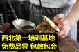 腊汁肉夹馍的做法哪里学陕西凉皮肉夹馍做法及配料
