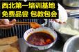 高陵土豆片夹馍酱料做法及配方培训小吃培训哪家好