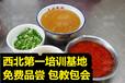 广式肠粉油炸串夹馍培训班街边热卖小吃肠粉哪里学