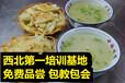 母鸡汤泡饼菜夹馍做法哪里学张北专业培训小吃