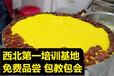 桂花糕怎么做西安香酥牛肉餅培訓高利潤