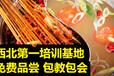 串串火锅底料制作方法培训朔州纸上烧烤加盟