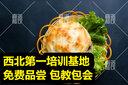 西安老潼关肉夹馍加盟肉夹馍卤肉打饼技术培训图片