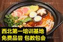 砂锅店加盟排名榜安阳哪有培训砂锅串串香图片