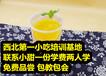 飲品培訓,學奶茶制作太原專業做飲品甜品慕斯