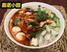 渭南豆腐燴菜泡饃加盟,豆腐燴菜泡饃哪有培訓?