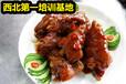 涼菜培訓,西安涼菜鹵肉鹵豬頭肉鹵鳳爪培訓班
