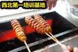 西安冷鍋串串培訓中心,冷鍋串串烤面筋培訓