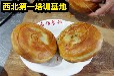 香酥牛肉餅怎么做?西安牛肉餅胡辣湯灌湯包培訓