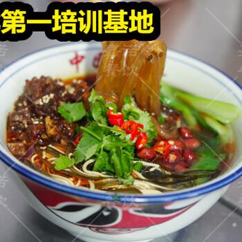 西安小吃酸辣粉米线培训学伤心凉粉做法