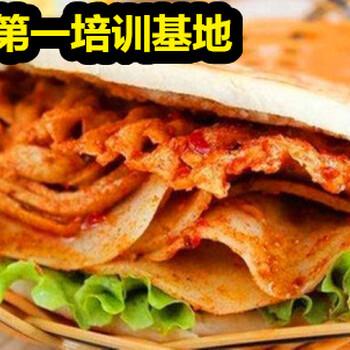 西安香辣土豆片夹馍培训哪家正宗?小吃培训学校