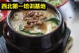 过桥米线加盟西安小吃酸辣粉砂锅培训