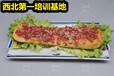 傳奇燒餅醬料制作傳奇燒餅醬香餅小吃培訓班