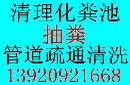 武清高村污水管道疏通高壓清洗圖片