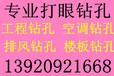 天津河东区专业打眼(空调眼-排风眼-穿煤气管眼-楼板眼-装电视