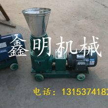 养殖饲料颗粒机鑫明平模颗粒机柴油机用饲料颗粒机厂家现货图片