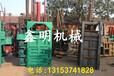 湖南全自动液压打包机厂家废纸打包机小型秸秆打包机价格