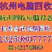 萧山二手服务器CPU回收价格,滨江二手电脑CPU回收回收电话