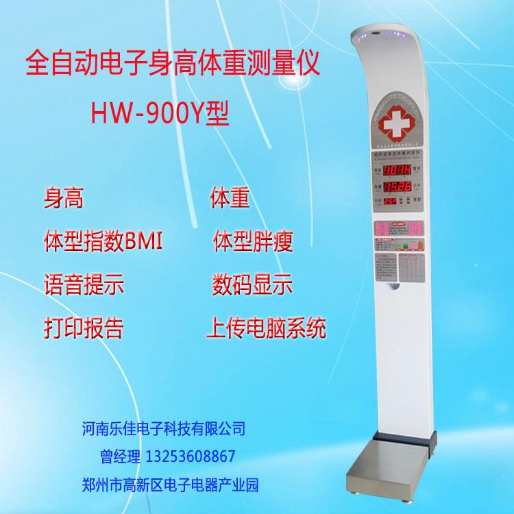 一站式自助医用体检机,身高体重体检机