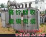 内蒙古废铜回收废旧电缆回收电力变压器回收铝线回收价格
