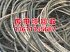 河北二手电缆线回收价格廊坊废铜电缆线回收公司