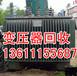 天津废铜回收,电缆回收价格,天津不锈钢回收,变压器回收价格