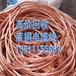 山东废旧电缆回收废铜回收价格山东高压电缆回收不锈钢废料回收价格