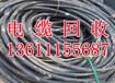 天津哪里回收电缆,旧电缆线回收,废旧电缆回收,铜电缆回收价格
