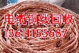 河北废旧电缆回收,唐山电缆回收,废铜旧电缆回收价格