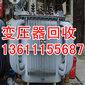 北京变压器回收二手变压器回收箱式变压器回收变压器回收价格图片