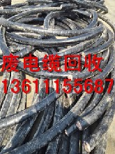 石家庄电缆回收电缆回收价格电线电缆回收河北电缆废铜回收公司
