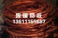 北京電纜回收及電線電纜回收,北京廢銅回收以及廢銅線近期行情