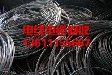 北京哪里收购电缆,上门回收废铜,北京电缆线回收,回收各类废电缆