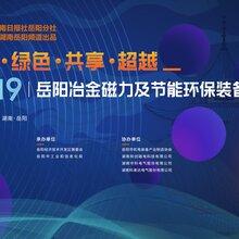 2019岳阳冶金磁力及节能环保装备展览会千豪电磁铁厂家参展图片