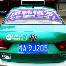 南寧出租車廣告,南寧出租車廣告總代理,出租車后窗廣告,出租車廣告