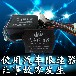 长期供应四川省车载限速器优质汽车限速器广州汽车限速器
