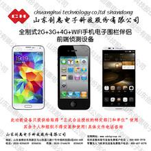 全制式2G+3G+4G+wifi手机电子围栏伴侣前段侦测设备
