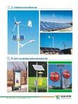 哈尔滨太阳能电池板,太阳能监控供电厂家图片