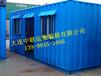 辽宁锦州二手集装箱销售改装139-9845-1666