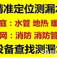 潍坊专业』测漏△,卫生间漏水检测图片